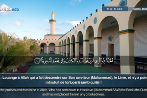 Sourate Al Kahf – Hazza Al Balushi